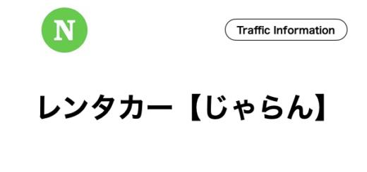 石垣島,レンタカー,じゃらん