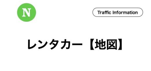 石垣島,レンタカー,地図