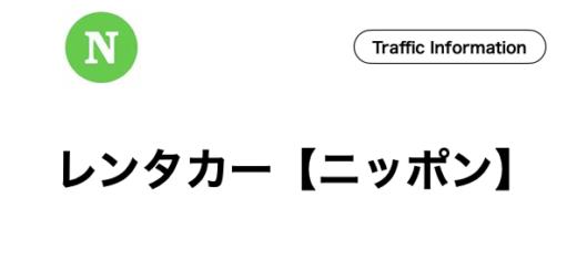 石垣島,ニッポンレンタカー