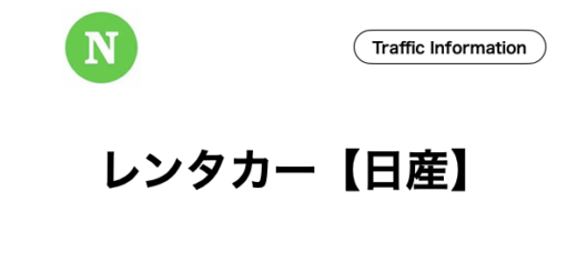 石垣島,レンタカー,日産