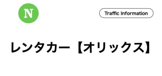 石垣島,レンタカー,オリックス