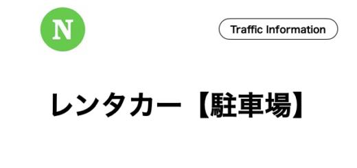 石垣島,レンタカー,駐車場