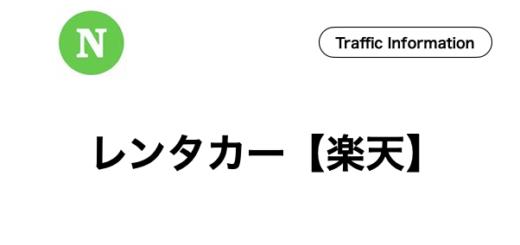 石垣島,レンタカー,楽天