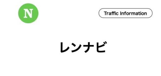 石垣島,レンタカー,レンナビ