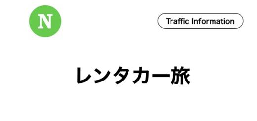 石垣島,レンタカー,旅
