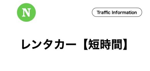 石垣島,レンタカー,短時間