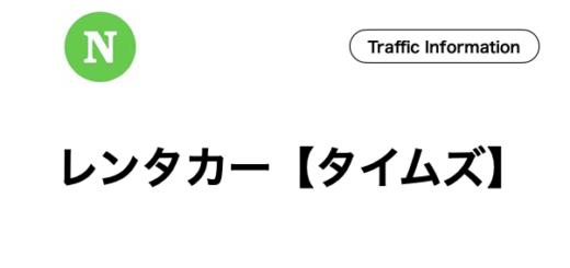 石垣島,レンタカー,タイムズ