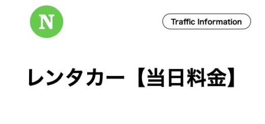 石垣島,レンタカー,当日料金
