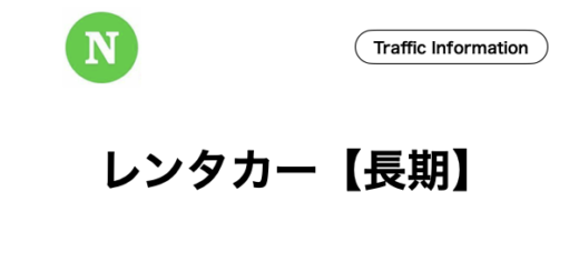 石垣島,レンタカー,長期