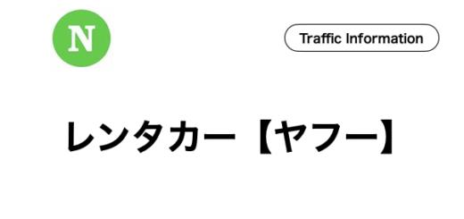 石垣島,レンタカー,ヤフー