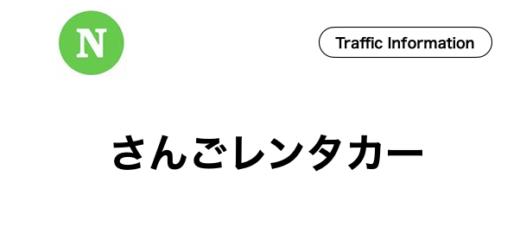 石垣島,さんごレンタカー