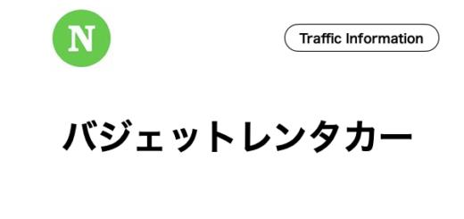 石垣島,バジェットレンタカー