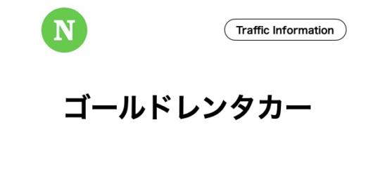 石垣島,ゴールドレンタカー