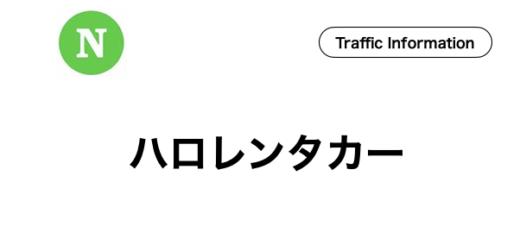 石垣島,ハロレンタカー