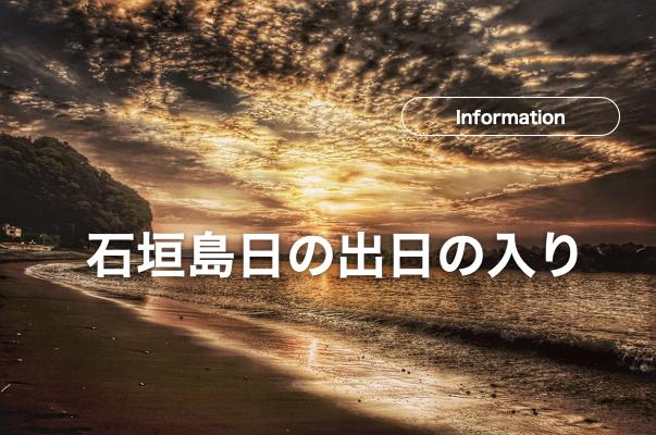石垣島日の出日の入り