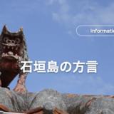 石垣島の方言