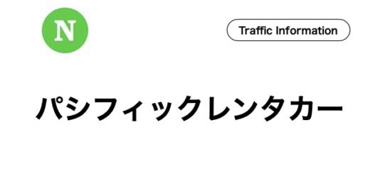石垣島,パシフィックレンタカー