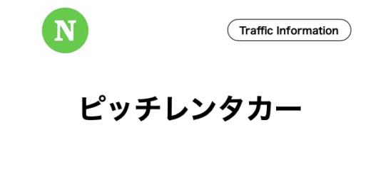 石垣島,ピッチレンタカー