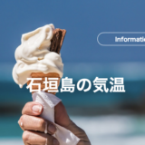 石垣島,気温