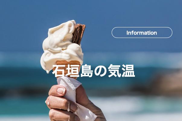 石垣島の気温