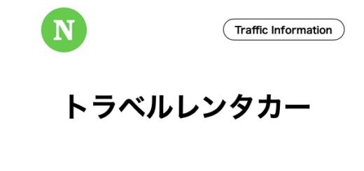 石垣島,トラベルレンタカー