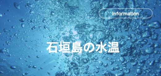 石垣島の水温