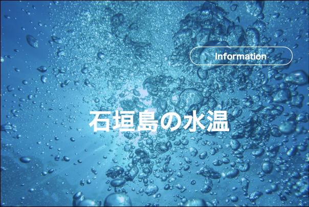 石垣島の海水温