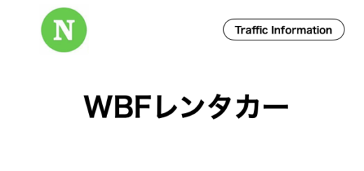 石垣島,wbfレンタカー