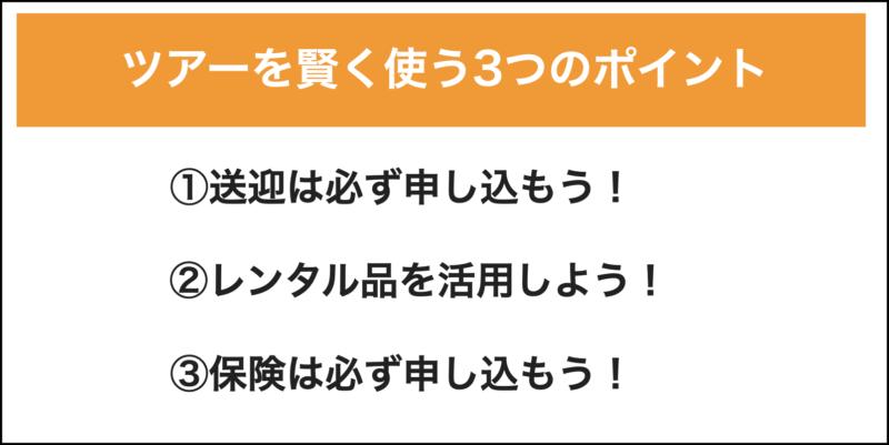 石垣島ツアーシュノーケリングを賢く使う3つのポイント