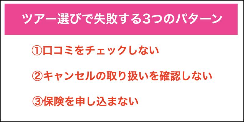 石垣島ツアーシュノーケリングで失敗する3つのパターン