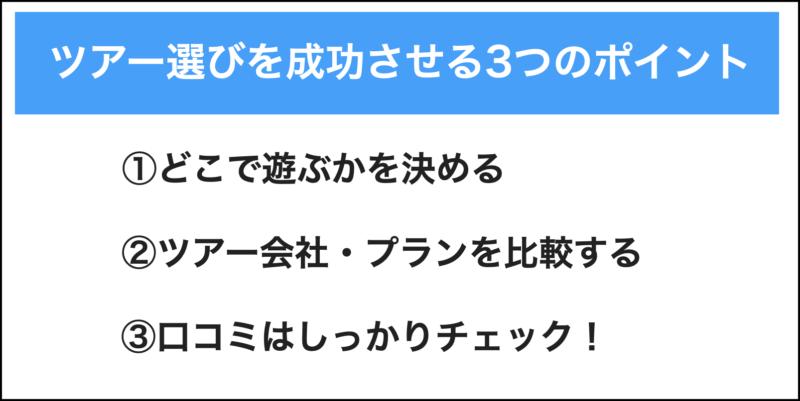石垣島ツアーアクティビティ選びを成功させる3つのポイント