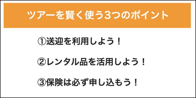 石垣島ツアーアクティビティを賢く使う3つのポイント