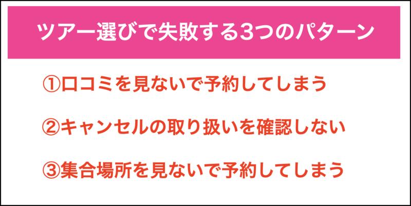 石垣島ツアーアクティビティで失敗する3つのパターン