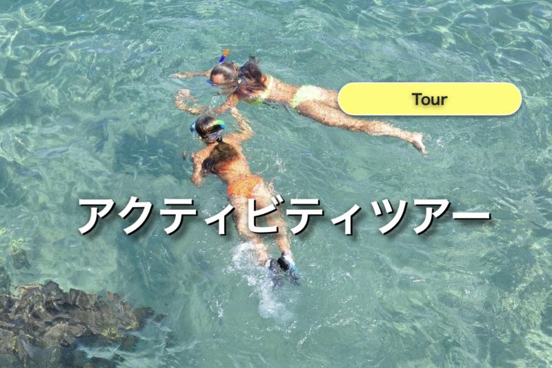 【石垣島】アクティビティツアーの失敗しない選び方・おすすめ5選