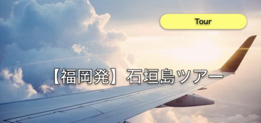福岡発石垣島ツアー
