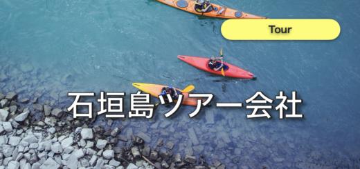 石垣島ツアー会社