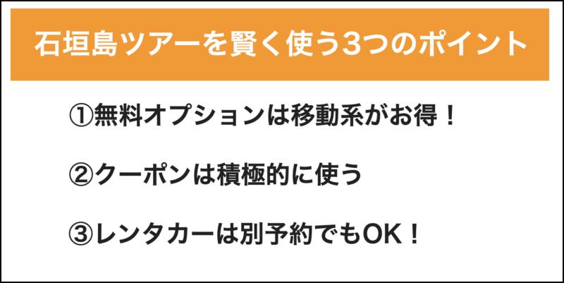 石垣島ツアーを賢く使う3つのポイント