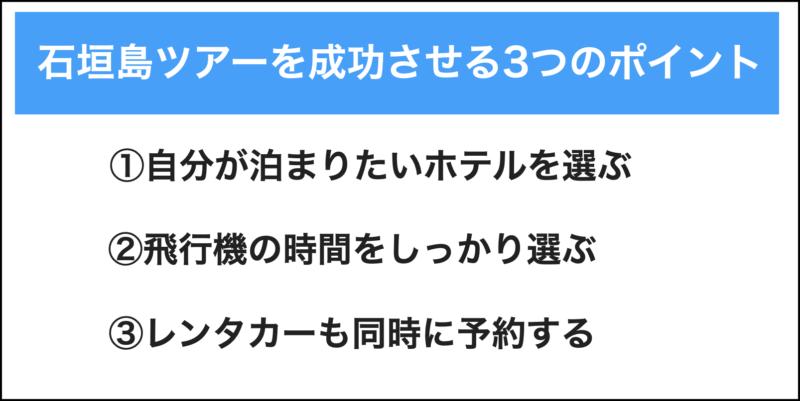 石垣島ツアーを成功させる3つのポイント