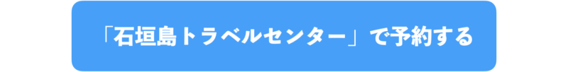 石垣島トラベルセンターで予約する