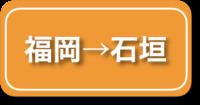 福岡→石垣