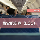 石垣島の格安航空券(LCC)