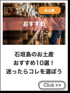 石垣島お土産おすすめ10選