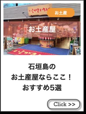 石垣島お土産屋おすすめ5選