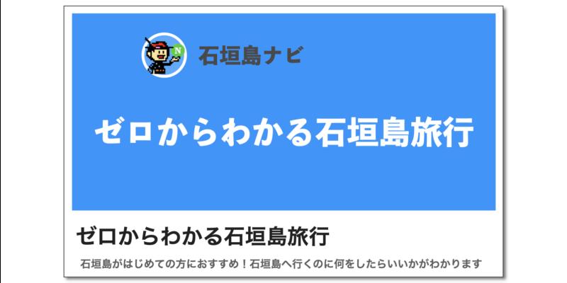 ゼロからわかる石垣島旅行