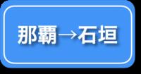 那覇→石垣