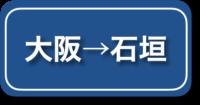 大阪→石垣