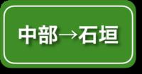 中部→石垣