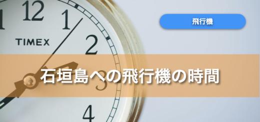 石垣島への飛行機の時間