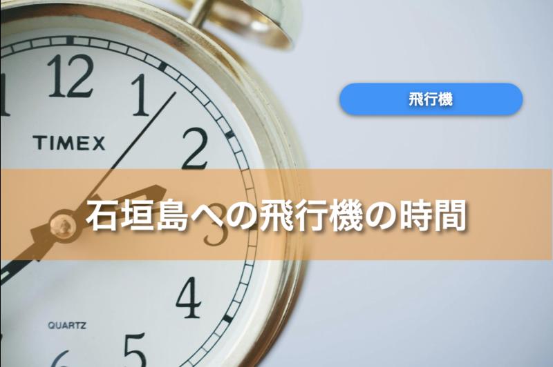 石垣島までの飛行機の時間は?