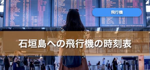 石垣島 飛行機 時刻表